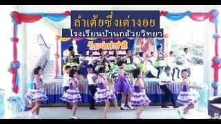 ลำเต้ยซิ่งเต่างอย - จินตหรา พูนลาภ การแสดงนักเรียนชั้นประถมศึกษาปีที่ 4 โรงเรียนบ้านกล้วยวิทยา