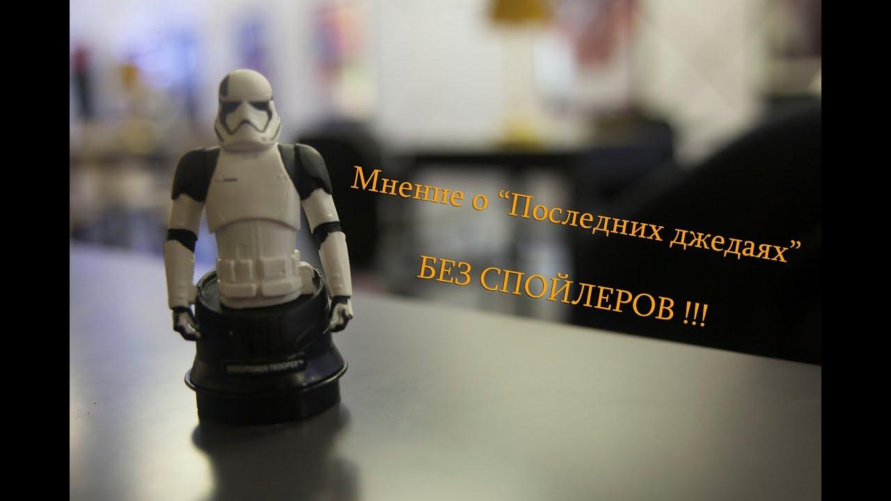 """""""Последние джедаи"""" Впечатления - БЕЗ СПОЙЛЕРОВ !!!"""