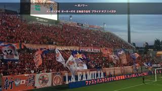 2018.8.18 vs大宮アルディージャ@NACK5スタジアム 厳しい時こそ後押しを!