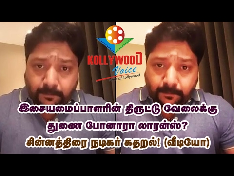 Complain Against Ragava Lawrence - Tv Actor Tinku Emotional Talk Full Video