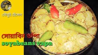 সোয়াবিন ভাপা|| (Soyabeans vapa) a  nutrela dish..