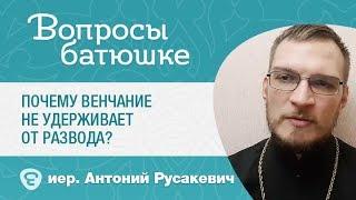 Почему венчание не удерживает от развода? Иерей Антоний Русакевич