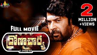 Dronacharya Telugu Full Movie || Mammootty, Navya Nair || With English Subtitles