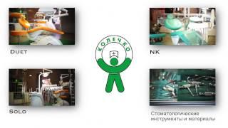 Колечко. Стоматологические установки. Инструмент(ООО