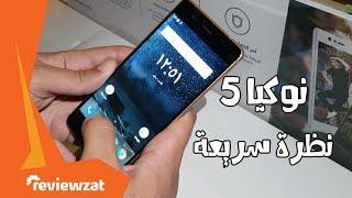 Nokia 5 Hands On - نظرة أولى و مراجعة سريعة لموبايل نوكيا 5