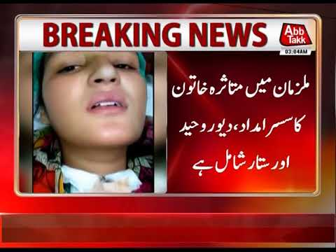 Karachi: In-laws Perpetrate Violence on Daughter-in-law in Korangi