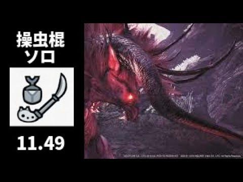 "【MHWI】極ベヒーモス 操虫棍 ソロ 11'49""65(装具、落石あり)/Extreme Behemoth Insect Glaive Solo"