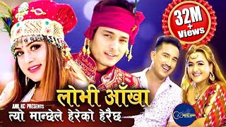 New Nepali lok dohori song 2076 | लोभी आँखा Lobhi Aankha by Basanta Thapa & Laxmi Malla