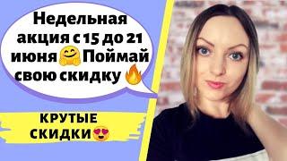 Siberian Wellness АКЦИИ 15 06 21 06 Натуральная косметика уход за волосами Скидки на парфюм