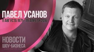 Умер Павел Усанов, бас гитарист группы Любэ   Новости Шоу Бизнеса