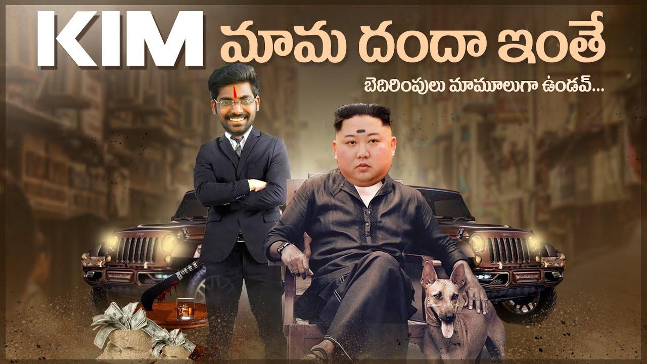 Funny Threats Made By Kim Jon Un And North Korea | kranthi Vlogger