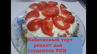 Кабачковый торт - видео-рецепт