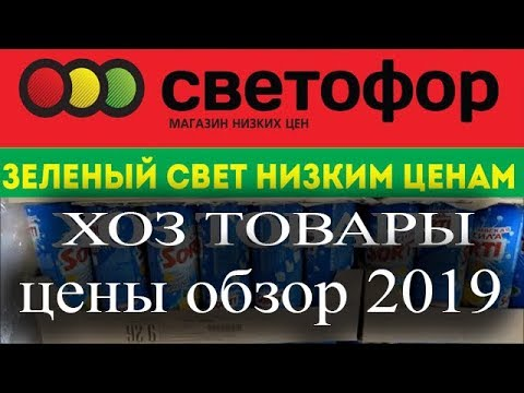 """""""Светофор"""" обзор цен на хоз товары. Мозырь. Беларусь 2019"""