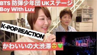 【KPOP REACTION】BTS 防弾少年団 Boy With Luv萌えステージ!