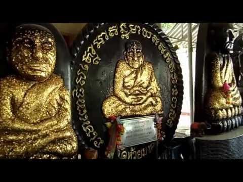 หลวงปู่ทวดวัดห้วยมงคลท่องเที่ยวไทยฐณะวัฒน์