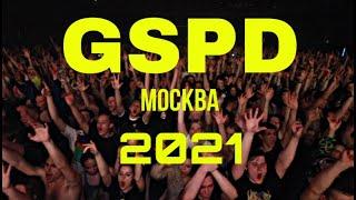 GSPD - Москва 1 мая. Никому не говори! Adrenaline Stadium 2021