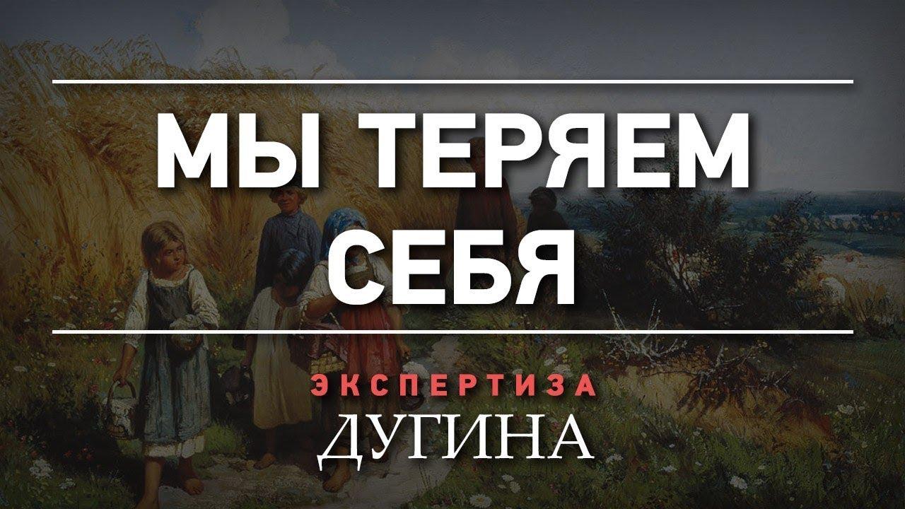 Александр Дугин. Русские на грани потери идентичности