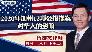 2020年加州12项公投提案对华人的影响 2020.10.14 - YouTube