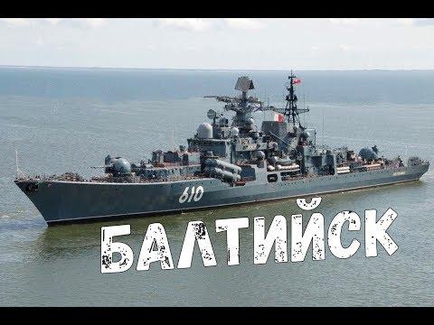 БАЛТИЙСК самый западный город России / ВОЕННЫЕ КОРАБЛИ / БАЛТИЙСКАЯ КОСА