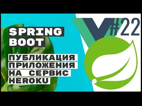 Публикация на Heroku. Spring Boot Rest
