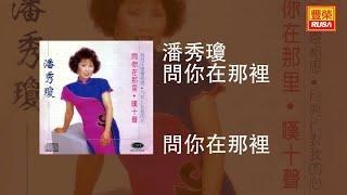 潘秀瓊 - 問你在那裡 [Original Music Audio]