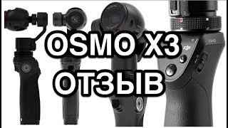 oSMO X3 обзор об ежедневном использовании