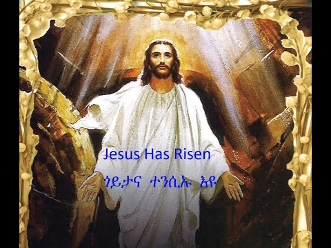 Resurrection of Our Lord Jesus Christ ???? 2020