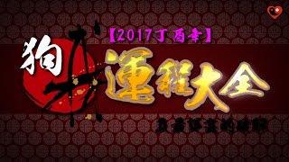 【2017年屬狗】運勢大全及詳細破解