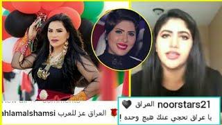 اقوى رد و قصف من نور ستارز و احلام على كلام ملاك الكويتية لسبها العراق