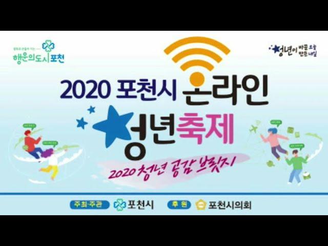 2020포천시온라인청년축제