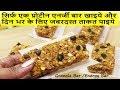 Protein bars Recipe | Granola Baras | HomeMade Protein Bar - Easy Protein Bar Recipe