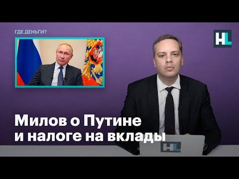 Милов о Путине и налоге на вклады