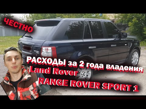 Честный ОБЗОР Range Rover Sport 1 \ Расходы за 2 года