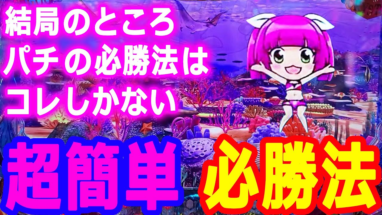 『P大海物語4スペシャル ㉒』超簡単★必勝法