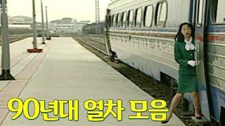 90년대 새마을호부터 화물열차까지! 90년대 열차 총망…