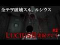 パンツ大好きルシウス、街に行く。『Lucius2』実況プレイ (2)
