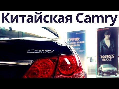 Китайская Toyota Camry 2,4 и на что похожа - VS Toyota Aurion. Краткий обзор.