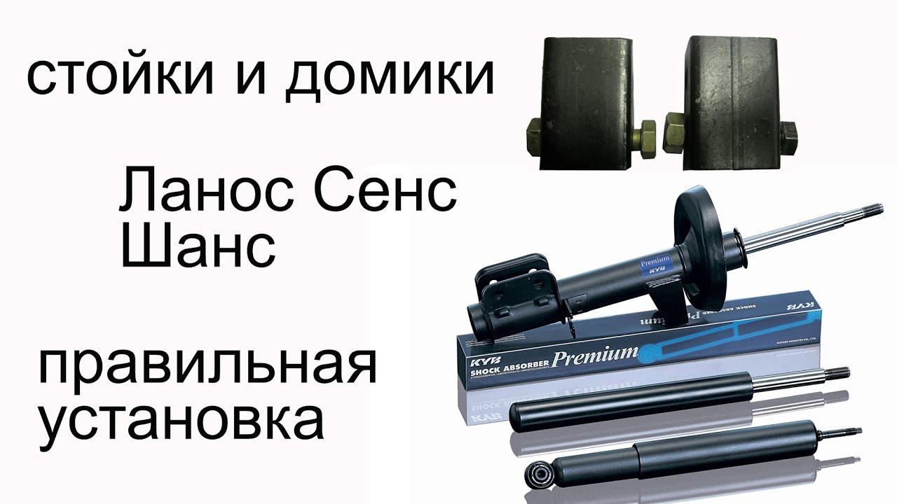 Амортизаторы Камока на ДЭУ Ланос Сенс - YouTube