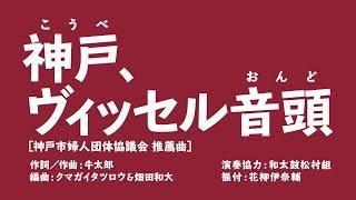 神戸市婦人団体協議会 推薦曲の《神戸、ヴィッセル音頭》が遂に完成!踊...