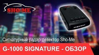 Видеообзор сигнатурного радар-детектора SHO-ME G-1000 SIGNATURE