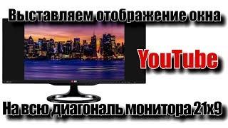 Убираем черные полосы по краям  YouTube в мониторах 21х9