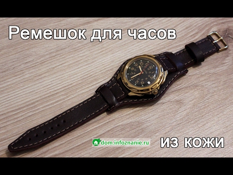 Ремешок для часов из кожи