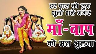 हर बात को तुम भूलो भले मगर माँ बाप को मत भूलना | श्रवण कुमार भजन | सत्संग भजन | Bhakti Dhaam
