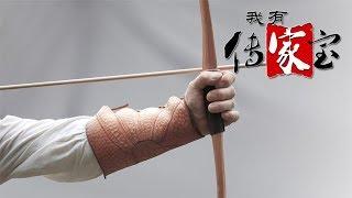 [我有传家宝]兵器三十六 弓箭为首| CCTV