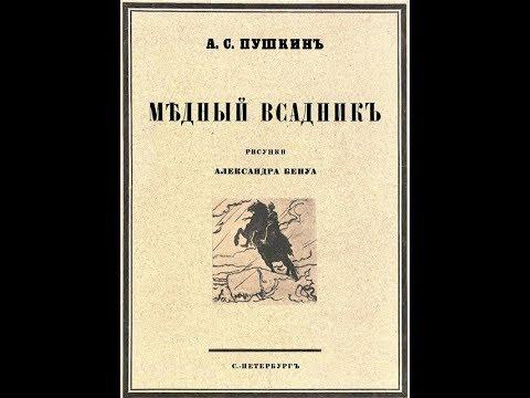 Аудиокнига А.С. Пушкин   Медный всадник