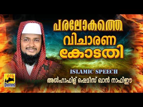 പരലോകത്തെ വിചാരണ കോടതി | Latest Islamic Speech In Malayalam | Mathaprasangam New