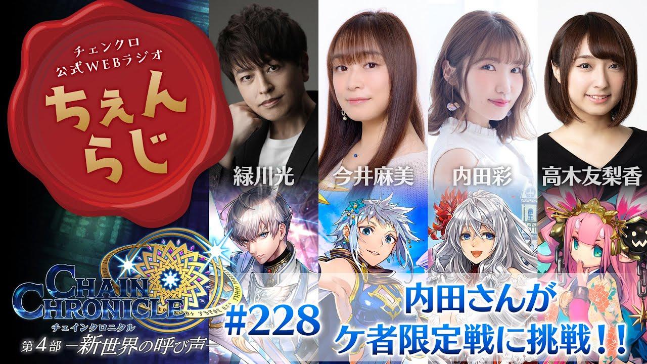 """チェインクロニクル公式WEBラジオ""""ちぇんらじ""""#228"""