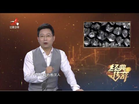 中國-經典傳奇-20211027-大墓驚奇:舌尖上的古墓美食