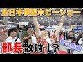 全日本模型ホビーショーで部長散財!?