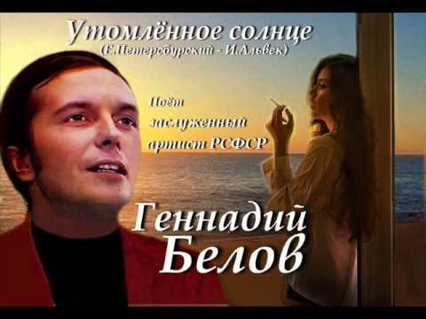 Клип Геннадий Белов - Утомлённое солнце